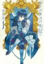 【ポイント還元版( 6%)】【コミック】ヴァニタスの手記 1~7巻セットの画像