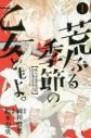 【ポイント還元版( 6%)】【コミック】荒ぶる季節の乙女どもよ。 1~8巻セットの画像