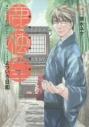 【ポイント還元版(10%)】【コミック】鹿楓堂よついろ日和 1~11巻セットの画像