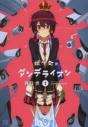 【ポイント還元版( 6%)】【コミック】城下町のダンデライオン 1~5巻セットの画像