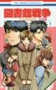 【ポイント還元版( 6%)】【コミック】図書館戦争 LOVE&WAR 別冊編 1~8巻セットの画像
