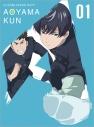 【Blu-ray】TV 潔癖男子!青山くん 第1巻の画像
