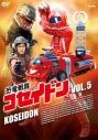 【DVD】TV 恐竜戦隊コセイドン VOL.5の画像