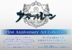 【画集】アズールレーン First Anniversary Art Collection