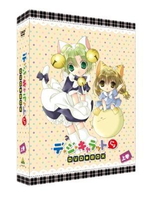 【DVD】TV デ・ジ・キャラットにょ! DVD-BOX 上巻 EMOTION the Best