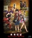 【Blu-ray】ライブ 未来日記 The Live Worldの画像