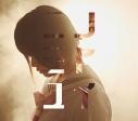 【アルバム】ニノミヤユイ/愛とか感情の画像