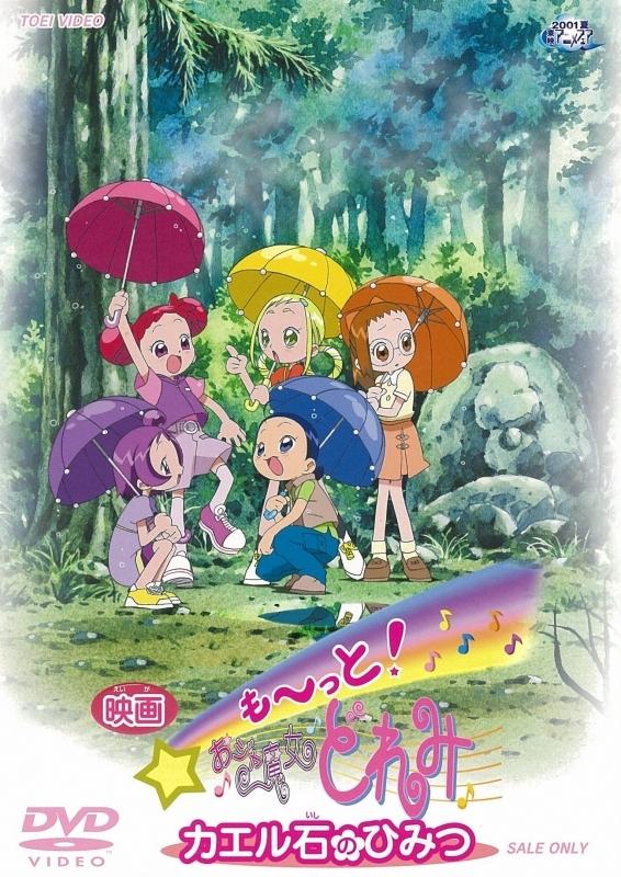 【DVD】劇場版 も~っと! おジャ魔女どれみ カエル石のひみつ
