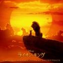 【アルバム】映画 実写 ライオン・キング オリジナル・サウンドトラック 日本語版の画像