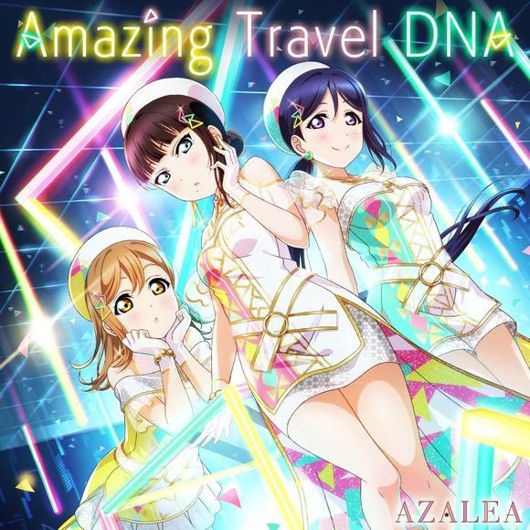 【キャラクターソング】ラブライブ!サンシャイン!! ユニットシングル第3弾 Amazing Travel DNA/AZALEA