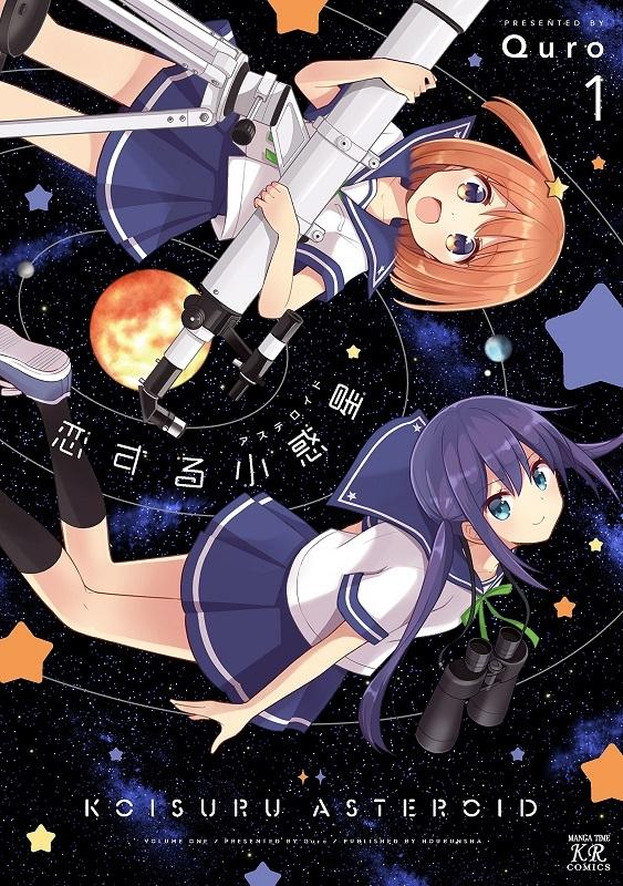 【ポイント還元版( 6%)】【コミック】恋する小惑星 1~2巻セット