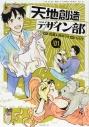 【ポイント還元版( 6%)】【コミック】天地創造デザイン部 1~4巻セットの画像