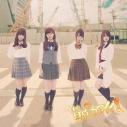 【マキシシングル】SKE48/賛成カワイイ! Type-D 通常盤の画像