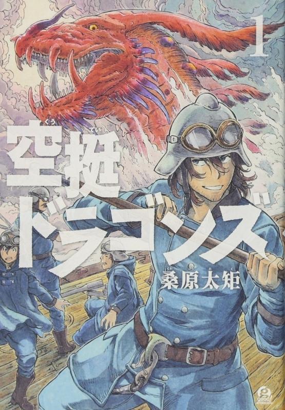【ポイント還元版( 6%)】【コミック】空挺ドラゴンズ 1~7巻セット