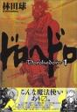 【ポイント還元版(12%)】【コミック】ドロヘドロ 1~23巻セットの画像