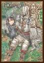 【ポイント還元版( 6%)】【コミック】ソマリと森の神様 1~6巻セットの画像