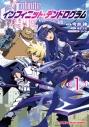 【ポイント還元版( 6%)】【コミック】インフィニット・デンドログラム 1~6巻セットの画像