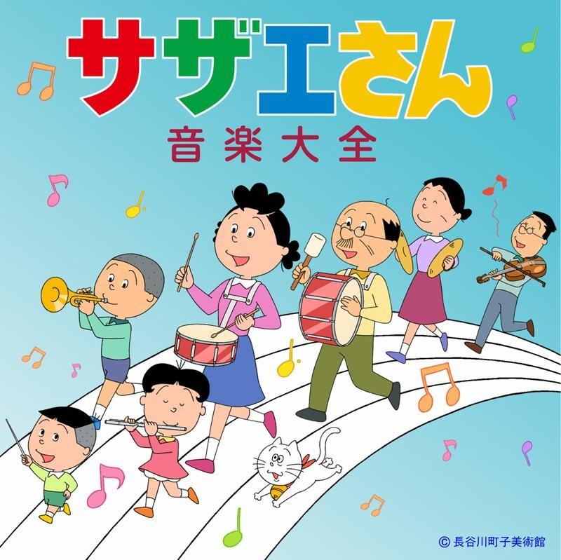 【アルバム】TV サザエさん音楽大全
