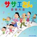 【アルバム】TV サザエさん音楽大全の画像