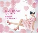 【マキシシングル】前島亜美 from SUPER☆GiRLS/センチメンタル・ジャーニー 通常盤の画像