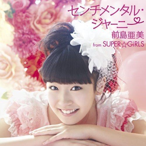 【マキシシングル】前島亜美 from SUPER☆GiRLS/センチメンタル・ジャーニー DVD付