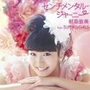 【マキシシングル】前島亜美 from SUPER☆GiRLS/センチメンタル・ジャーニー DVD付の画像