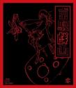 【Blu-ray】OVA 京騒戯画 零巻の画像