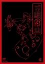 【DVD】OVA 京騒戯画 零巻の画像