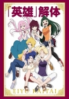 【DVD】OVA 「英雄」解体 初回限定版