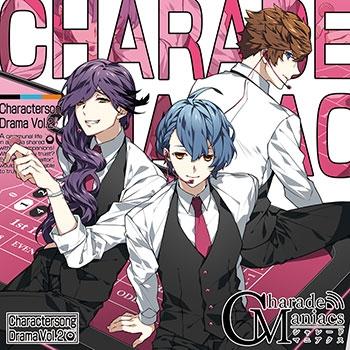 【ドラマCD】ゲーム CharadeManiacs キャラクターソング&ドラマ Vol.2 限定盤