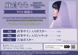 麻倉もも 8thシングル「僕だけに見える星」発売記念 WEB抽選会画像