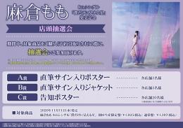 麻倉もも 8thシングル「僕だけに見える星」発売記念 店頭抽選会画像