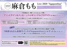 "LAWSON presents 麻倉もも Live 2020 ""Agapanthus""応援フェア画像"