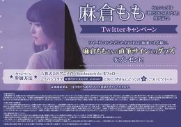 麻倉もも 8thシングル「僕だけに見える星」発売記念 Twitterキャンペーン画像