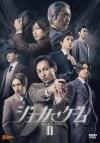 【DVD】舞台 ジョーカー・ゲームII