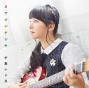 【アルバム】伊藤かな恵/カサナルケシキ 通常盤の画像