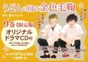 【コミック】うどんの国の金色毛鞠(9) オリジナルドラマCD付き限定版の画像