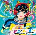 【アルバム】アニ☆ムービー -JAPANIMATION MOVIES MIX-の画像
