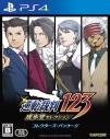 【PS4】逆転裁判123 成歩堂セレクション コレクターズ・パッケージの画像