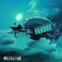 【サウンドトラック】映画 天空の城ラピュタ サウンドトラック 飛行石の謎の画像