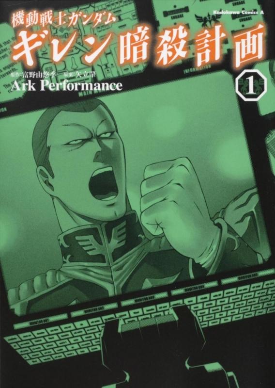 【コミック】機動戦士ガンダム ギレン暗殺計画(1)