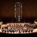 【アルバム】文豪とアルケミスト オーケストラ演奏會の画像
