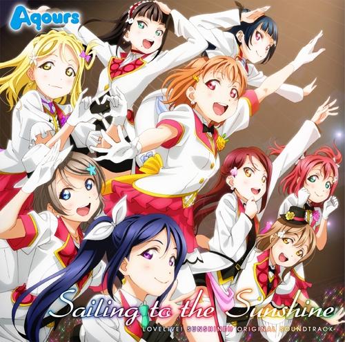 【サウンドトラック】TV ラブライブ!サンシャイン!! オリジナルサウンドトラック Sailing to the Sunshine