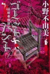 【小説】ゴーストハント(1) 旧校舎怪談