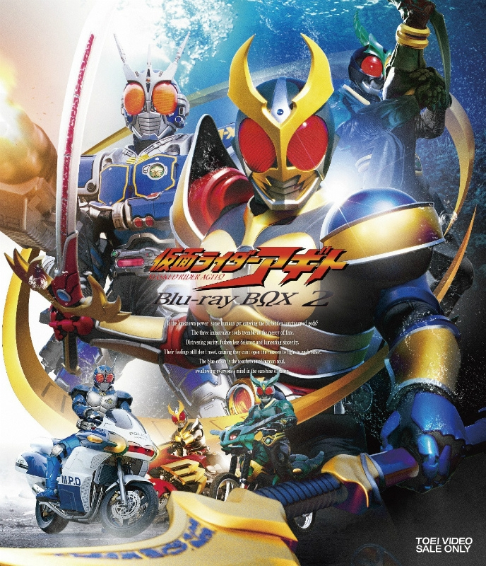 【Blu-ray】TV 仮面ライダーアギト Blu-ray BOX 2