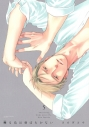 【コミック】囀る鳥は羽ばたかない(5)の画像