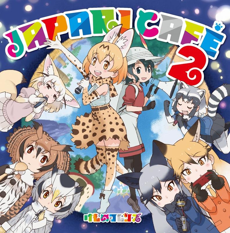 【アルバム】けものフレンズ キャラクターソングアルバム Japari Cafe2