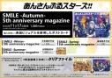 【ムック】あんさんぶるスターズ!!SMILE -Autumn- 5th anniversary magazineの画像