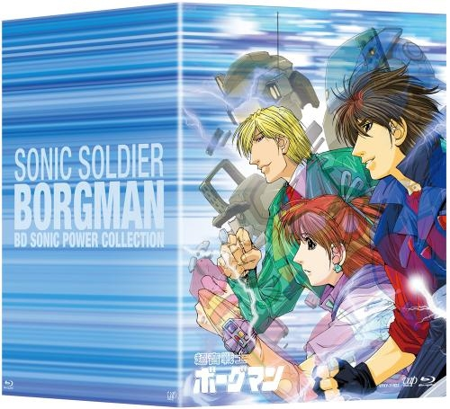 【Blu-ray】TV 超音戦士ボーグマン BD SONIC POWER COLLECTION