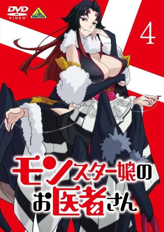【DVD】TV モンスター娘のお医者さん 4